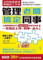 活用商業經典學聰明工作術-管理老闆,搞定同事(職場求生力升級套書組合)-cover