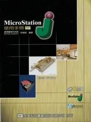 MicroStation J 使用手冊(下)-cover