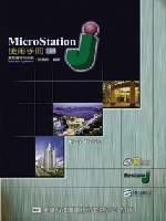 MicroStation J 使用手冊(上)-cover