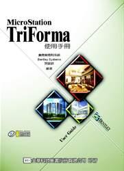 MicroStation TriForma 使用手冊