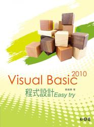 Visual Basic 2010 程式設計 Easy try-cover