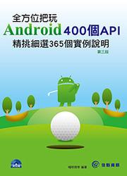 全方位把玩 Android 400 個 API:精挑細選 365 個實例說明, 3/e-cover