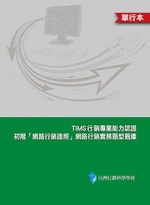TIMS初階「網路行銷證照」網路行銷實務題型題庫(單行本)-cover