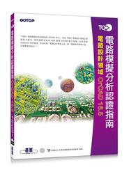 TQC+ 電路模擬分析認證指南 OrCAD 16.5-cover