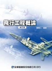 飛行工程概論 (修訂版)-cover