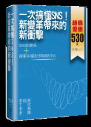 一次搞懂 SNS!新變革帶來的新衝擊 (SNS 新變革:社群網路的分享、衝擊與新經濟 + 探索中國社群網路 SNS:發展現狀、營運模式與平台策略)-cover