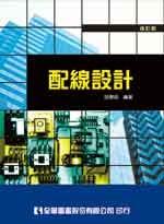 配線設計 (修訂版)-cover