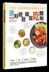 頭好壯壯就從吃開始:日本第一的福井縣營養午餐食譜大公開
