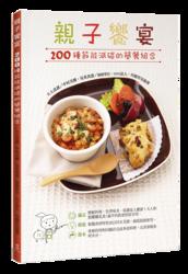 親子饗宴:200 種節能減碳的簡餐組合-cover
