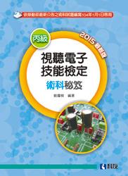 丙級視聽電子技能檢定術科秘笈(2015最新版)-cover