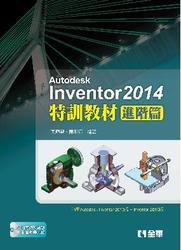 Autodesk Inventor 2014 特訓教材-進階篇-cover