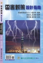雷害對策設計指南-cover