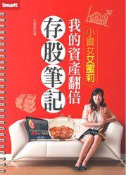 小資女艾蜜莉:我的資產翻倍存股筆記-cover