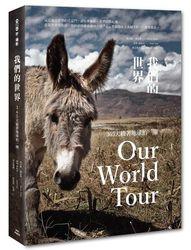我們的世界:365 天繞著地球拍一圈-cover