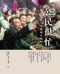 公民很忙:無名小神S 伴隨柯P的484 天(附公民很忙DVD 影音記錄版)-cover