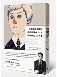 松浦彌太郎說-假如我現在25歲,最想做的50件事-cover
