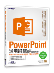 PowerPoint 活用術|打動人心,說服客戶的簡報術-cover