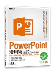 PowerPoint 活用術|打動人心,說服客戶的簡報術