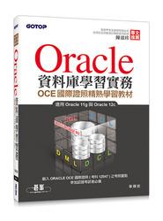 Oracle 資料庫學習實務-OCE 國際證照精熟學習教材-cover