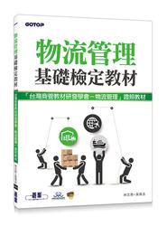 物流管理基礎檢定教材-cover