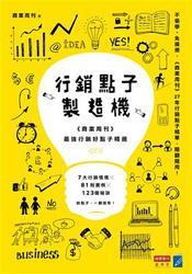 行銷點子製造機:《商業周刊》最強行銷好點子精選-cover
