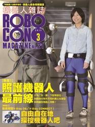 機器人雜誌 ROBOCON Magazine 2015/3 月號 (No.21)-cover