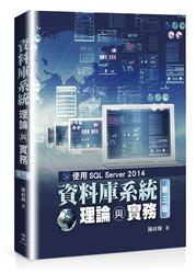 資料庫系統理論與實務-使用 SQL Server 2014, 3/e-cover