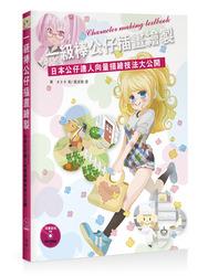 一級棒公仔插畫繪製:日本公仔達人向量描繪技法大公開-cover