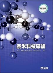 奈米科技導論, 3/e-cover