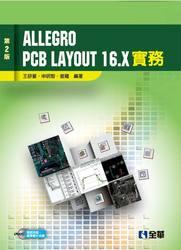 Allegro PCB Layout 16.X 實務, 2/e-cover