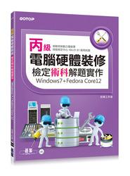 丙級電腦硬體裝修檢定術科解題實作(Windows 7+Fedora Core 12)