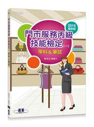 門市服務丙級技能檢定─學科&筆試(一)-cover