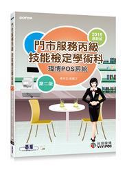門市服務丙級技能檢定學術科(瑋博POS系統), 2/e-cover