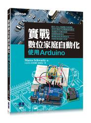 實戰數位家庭自動化|使用Arduino-cover