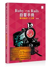 Ruby on Rails 自習手冊:邁向鐵道工人之路-cover
