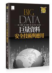 巨量資料安全技術與應用 Big Data-cover