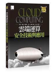 雲端運算安全技術與應用