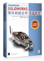 SOLIDWORKS 零件與組合件培訓教材<2015繁體中文版> (SOLIDWORKS 2015:SOLIDWORKS Essentials)-cover