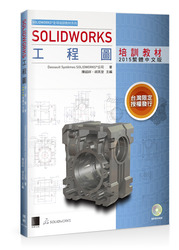 SOLIDWORKS 工程圖培訓教材 <2015繁體中文版> (SOLIDWORKS 2015:SOLIDWORKS Drawings)-cover