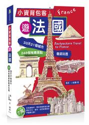 小資背包客遊法國:33 天 21 城市 248 個推薦景點徹底玩透-cover