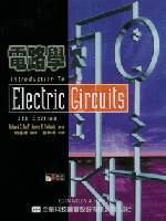 電路學, 5/e (Introduction To Electric Circuils, 5/e)-cover