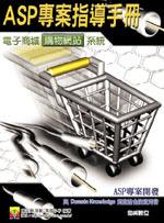 ASP 專案指導手冊--電子商城購物網站系統-cover