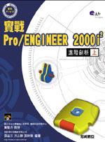 實戰 Pro/Engineer 2000i2 進階剖析(上)-cover