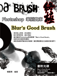 終極 Photoshop 筆刷寶庫-Blur's Good Brush
