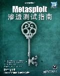Metasploit滲透測試指南/安全技術大系-cover
