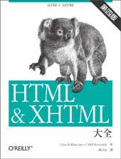 HTML & XHTML 大全 (HTML & XHTML, 4/e)-cover