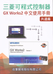 三菱可程式 GX Works2 中文使用手冊 共通篇-cover