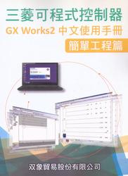 三菱可程式 GX Works2 中文使用手冊 簡單工程篇-cover