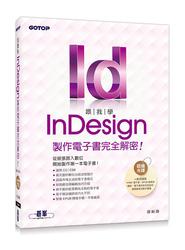 跟我學 InDesign 製作電子書完全解密--從紙張跨入數位,開始製作第一本電子書(適用CC/CS6)-cover