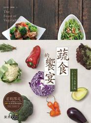 好食 1 蔬食的饗宴─83 道主食X小點,人人都可輕鬆享用的無肉料理-cover